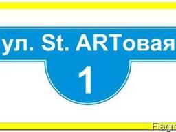 Адресные таблички (номер дома, название улицы)
