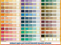 Акриловая краска-колер