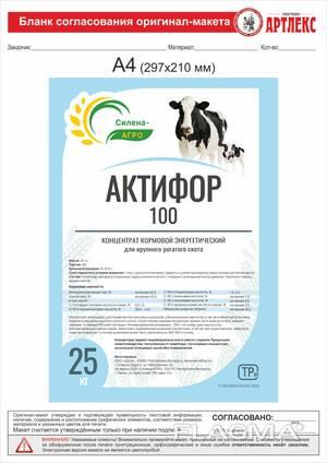 Актифор-100