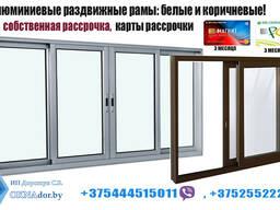 Алюминиевые раздвижные рамы на балкон в Бобруйске!