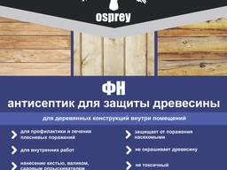Антисептик для биозащиты древесины «ФН»1 л. (без учёта. ..