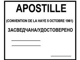 Апостиль и легализация документов с доставкой