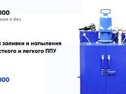 Аппарат для напыления и заливки ППУ S5000