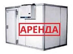 Аренда холодильной камеры в Барановичах недорого