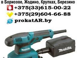 Аренда и Прокат вибрационной шлифмашинки в Борисове, Жодино