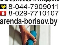 Аренда ножниц по металлу в Борисове, Жодино