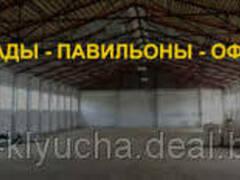 Аренда производственных помещений в борисове