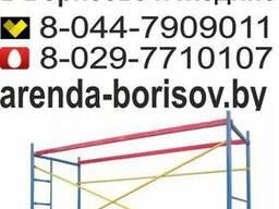 Аренда строительных лесов в Борисове, Жодино