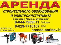 Аренда триммера бензинового в Борисове, Жодино