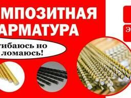 Арматура Композитная от производителя (Барановичи)