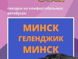 Автобус Минск – Геленджик – Минск туры в Геленджик