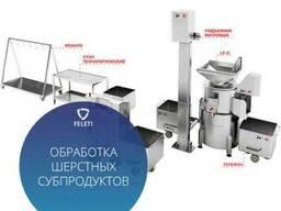 Автоматическая линия обработки шерстных субпродуктов КРС