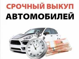 Автоскупка купим ваш автомобиль