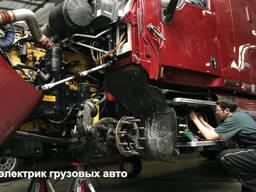 Автозапуск, автоэлектрик грузового автотранспорта с