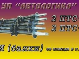 Балки оси к прицепам 2 ПТС-4,5 и 2 ПТС-5