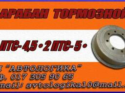Барабан тормозной к прицепам 2 ПТС-4, 5 и 2 ПТС-5