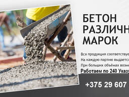 Купить бетон с доставкой молодечно гост смеси бетонные требования