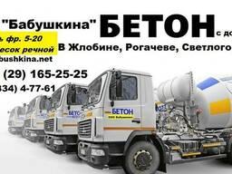 Бетон с доставкой Жлобин, Рогачев, Светлогорск