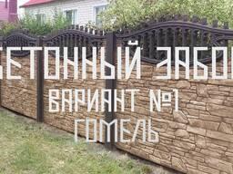 Бетонный забор с установкой