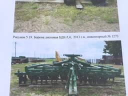 Борона дисковая БДК-5,4