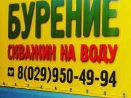 Бурение скважин на воду Пинск, Иваново, Столин, Ганцевичи