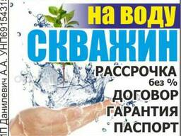 Бурение скважин . Рассрочка Минская обл