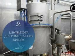 Центрифуга обработки кишечного сырья КРС