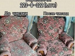 Чистка мягкой мебели и ковров с выездом к Вам на дом и офис.