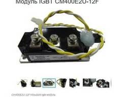CM400E2U-12F Igbt модуль
