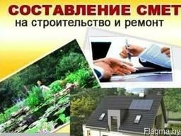Составление сметы на строительство в Минске, услуги сметчика