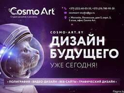 Cosmo Art. Студия дизайна и рекламы. Полиграфия. Могилёв
