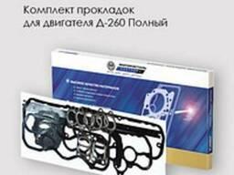 Д-260 ремнабор прокладок двигателя полн. ГБЦ