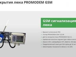 Датчик вскрытия люка Promodem GSM 830.01