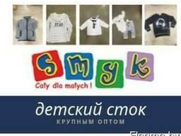 Детский сток марки SMYK