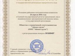 """Средство дезинфицирующее """"БТС ПЛЮС"""""""