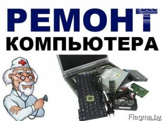 Диагностика и ремонт ноутбуков,компьютеров, нетбуков, настро