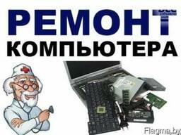 Диагностика и ремонт ноутбуков, компьютеров, нетбуков. Выезд
