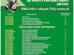 Для двигателя ЯМЗ-240 Р/к прокладок для ремонта двигателя. ..