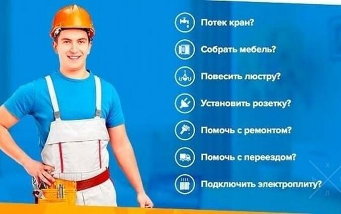 """Домашний мастер, """" муж на час"""""""