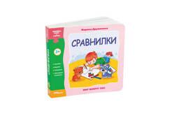 "Книжка-игрушка ""Сравнилки"" ""Мир вокруг нас"""