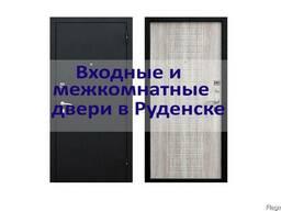 Двери входные , межкомнатные Руденск, Дружный, Свислочь