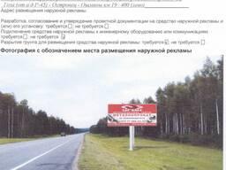 Двухсторонний рекламный щит