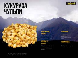 Эксклюзивный продукт в РБ кукуруза чульпи и канча