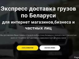 Экспресс доставка грузов по Беларуси
