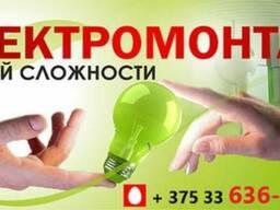 Услуги электрика в Витебске. Электромонтажные работы