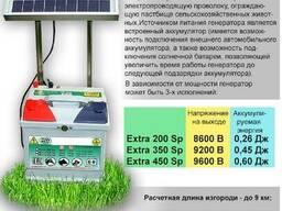 Электропастух генератор электроизгороди Extra 350 Sp