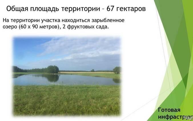 Фермерское Хозяйство / производственная площадка