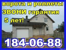 Гаражные секционные ворота в Солигорске и по всей Беларуси