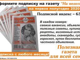 """Газета """"На недельку!"""""""