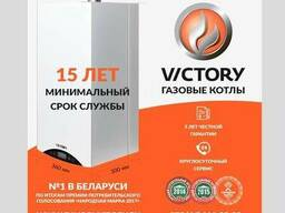 Газовый котел Victory 24ТМ от производителя